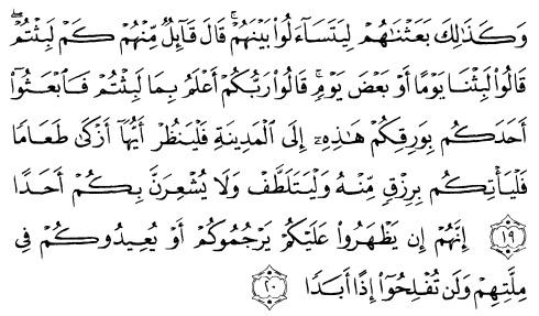 Tafsir Ibnu Katsir Surah Al Kahfi Ayat 19 20 Teratakemascom