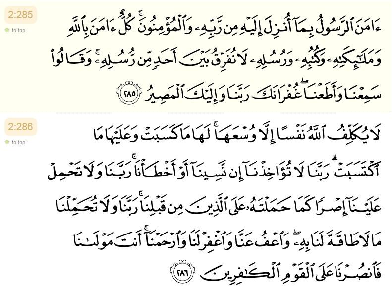 Surah-al-Baqarah-Khasiat-ayat-285-286